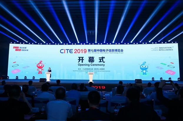 The 7th China Information Technology Expo was grandly opened