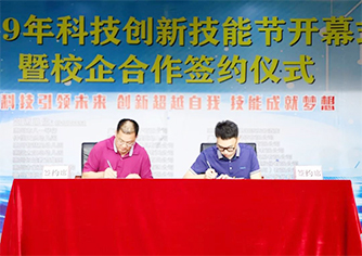 Jufei and Huizhou Technician College held a signing ceremony for school-enterprise cooperation