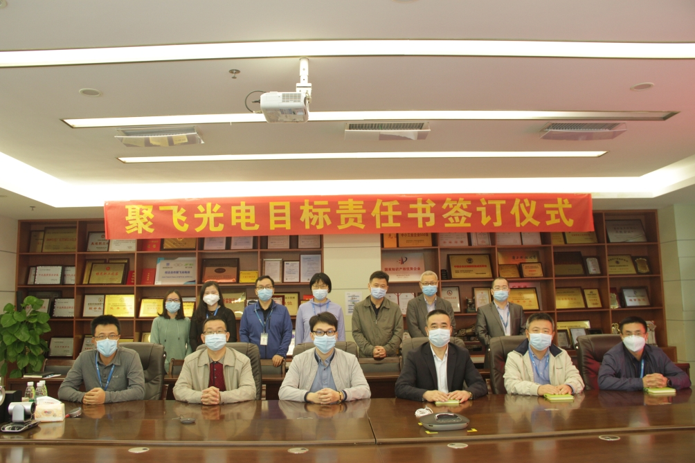 The signing ceremony of Jufei Optoelectronics 2020 Target Responsibility Commitment was successfully held