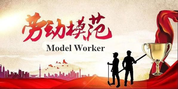 "Jufei Staff Wu Qiang Was Honored as ""Model Worker of Shenzhen"" by Shenzhen Labor Union"